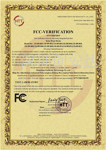 太阳能道钉灯FCC检测证书