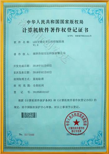 交通信号控制器软件著作专利