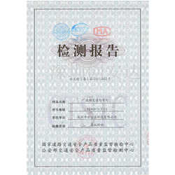 400机动车信号灯交通部检测合格证书