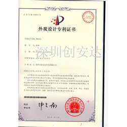 太阳能爆闪灯外观专利证书