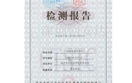 300人行信号灯交通部检测合格证书