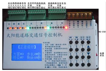 24路移动信号灯控制器.