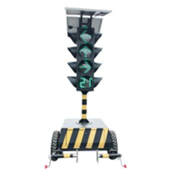 太阳能拖挂式箭头带倒计时移动信号灯4面4灯