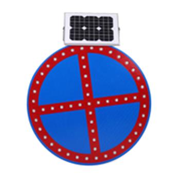 太阳能禁止通行标志牌
