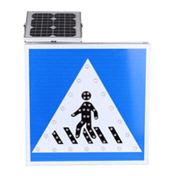 太阳能LED人行标志牌