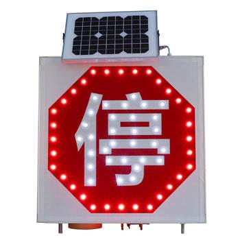 太阳能LED停字标志牌