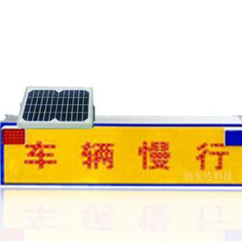 太阳能前方施工标志牌