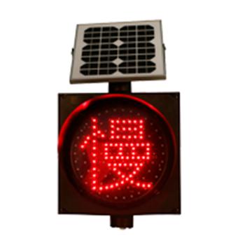 直径300MM太阳能黄闪加慢灯