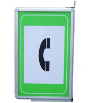 隧道紧急电话指示标志
